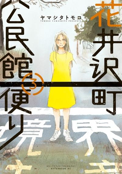 花井沢町公民館便り(3)-電子書籍