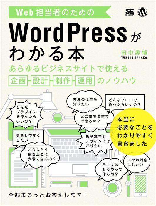 Web担当者のためのWordPressがわかる本 あらゆるビジネスサイトで使える企画・設計・制作・運用のノウハウ拡大写真
