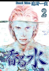 香る水(2)-電子書籍