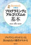 Scratchで学ぶプログラミングとアルゴリズムの基本-電子書籍