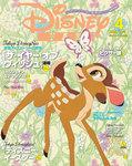 ディズニーファン 2016年4月号-電子書籍