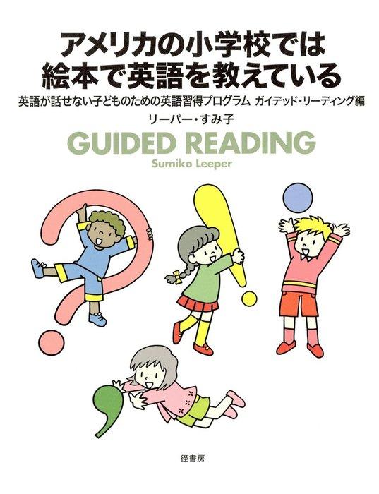 アメリカの小学校では絵本で英語を教えている  英語が話せない子どものための英語習得プログラムガイデッド・リーディング編-電子書籍-拡大画像
