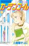 カーテン・コール(24)-電子書籍