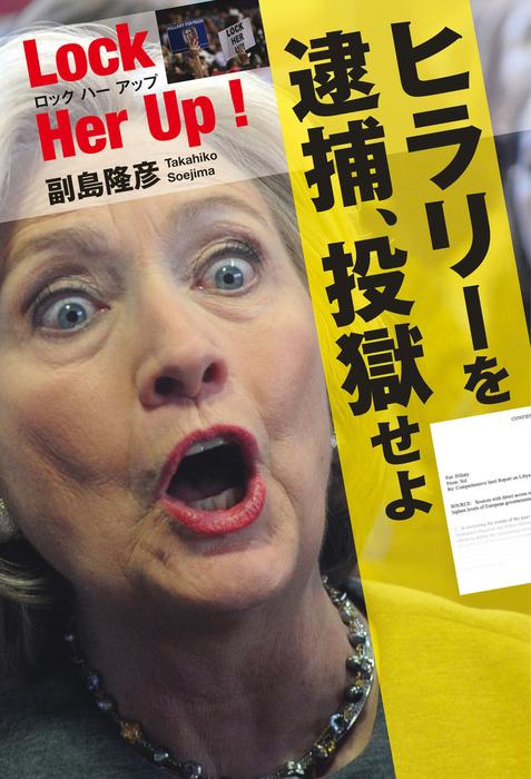 Lock Her Up ! ロック ハー アップ ヒラリーを逮捕、投獄せよ拡大写真