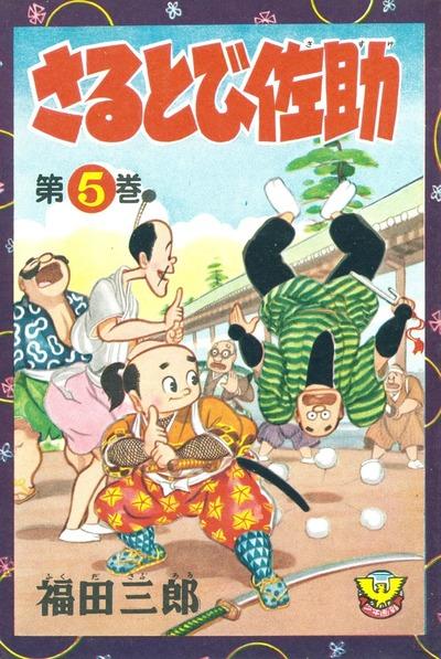 さるとび佐助 (5)-電子書籍