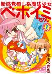 新感覚癒し系魔法少女ベホイミちゃん 1巻-電子書籍