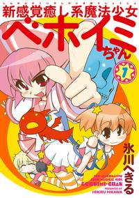 新感覚癒し系魔法少女ベホイミちゃん 1巻