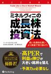 ミネルヴィニの成長株投資法 ──高い先導株を買い、より高値で売り抜けろ-電子書籍
