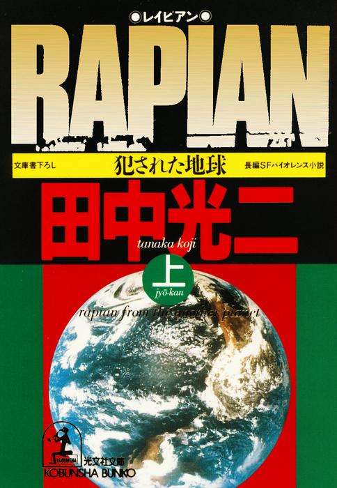 RAPIAN(上・下合冊版)~犯された地球~拡大写真