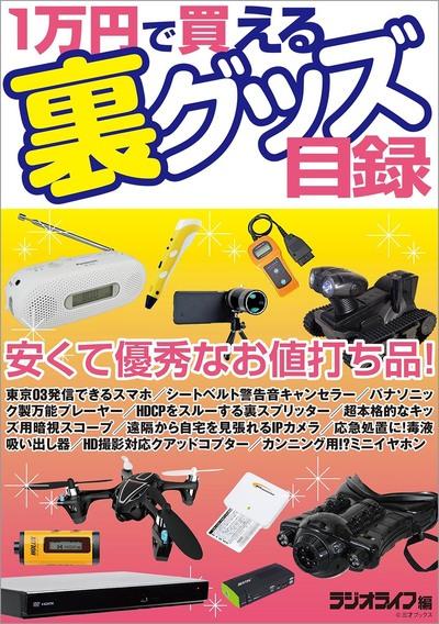 1万円で買える裏グッズ目録-電子書籍