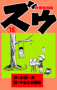 ズウ~青春動物園(15)