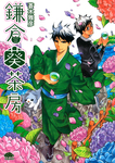 鎌倉葵茶房(かまくらあおいさぼう)-電子書籍