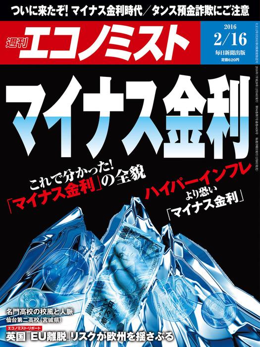 週刊エコノミスト (シュウカンエコノミスト) 2016年02月16日号-電子書籍-拡大画像