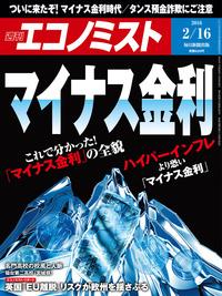 週刊エコノミスト (シュウカンエコノミスト) 2016年02月16日号