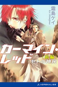 カーマイン・レッド セトの神民(前編)-電子書籍