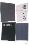 墨いろ-電子書籍