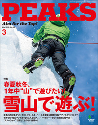 PEAKS 2015年3月号 No.64