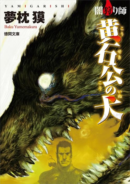 闇狩り師 黄石公の犬-電子書籍-拡大画像