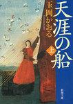 天涯の船(上)-電子書籍