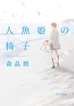 人魚姫の椅子-電子書籍