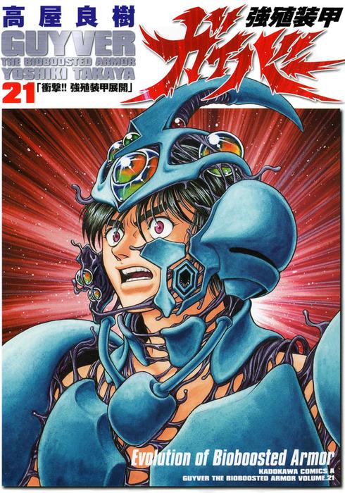 強殖装甲ガイバー(21)-電子書籍-拡大画像