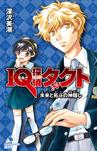 IQ探偵タクト 7 未来と拓斗の神隠し-電子書籍