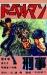 ドーベルマン刑事 第4巻-電子書籍