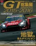 スーパーGT公式ガイドブック 2015-2016 総集編-電子書籍
