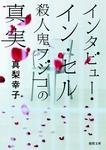 インタビュー・イン・セル 殺人鬼フジコの真実-電子書籍