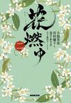 花燃ゆ 二-電子書籍