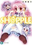 SH@PPLE-しゃっぷる-(3)-電子書籍