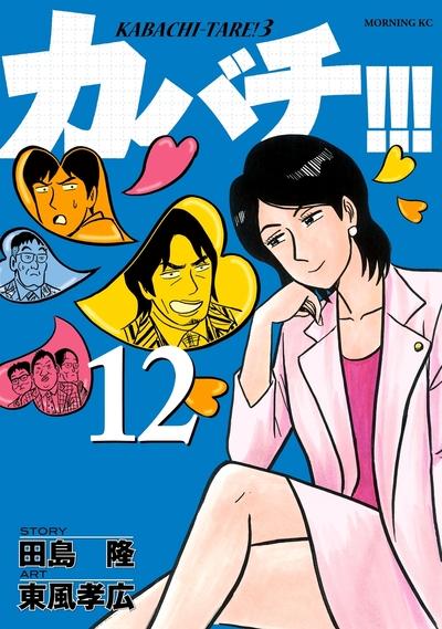 カバチ!!! -カバチタレ!3-(12)-電子書籍