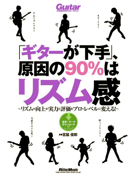 「ギターが下手」、原因の90%はリズム感 リズムの向上が実力と評価をプロ・レベルに変える!-電子書籍-拡大画像