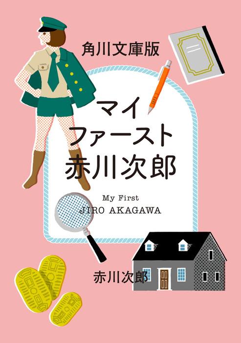 マイファースト赤川次郎 角川文庫セレクション拡大写真