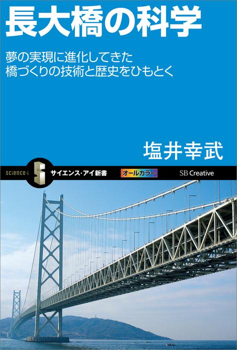 長大橋の科学 夢の実現に進化してきた橋づくりの技術と歴史をひもとく-電子書籍-拡大画像