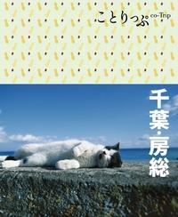 ことりっぷ 千葉・房総-電子書籍