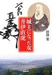 城主になった女 井伊直虎-電子書籍