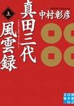 真田三代風雲録(上)-電子書籍