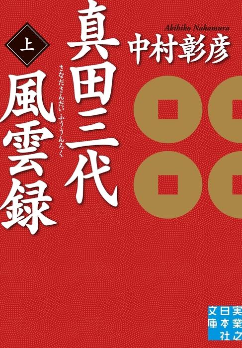 真田三代風雲録(上)拡大写真
