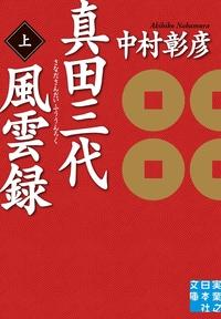 真田三代風雲録(上)