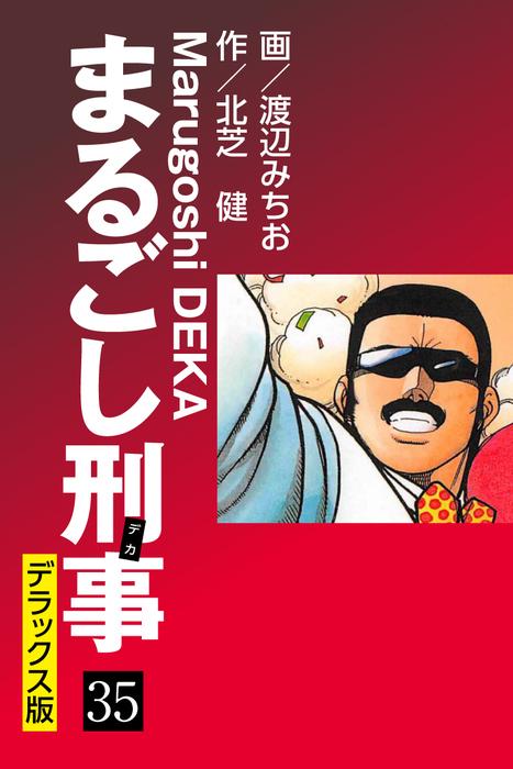 まるごし刑事 デラックス版(35)-電子書籍-拡大画像