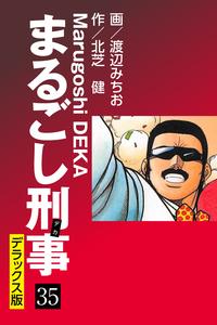 まるごし刑事 デラックス版(35)