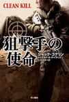 狙撃手の使命-電子書籍