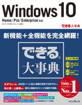 できる大事典 Windows 10 Home/Pro/Enterprise対応-電子書籍