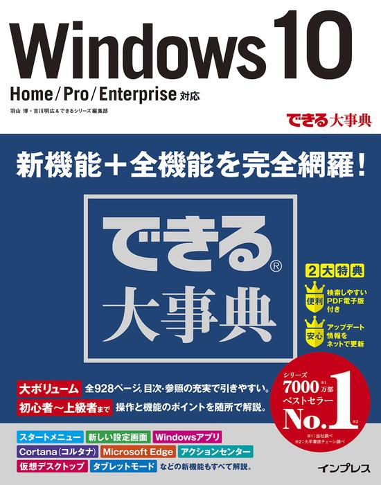 できる大事典 Windows 10 Home/Pro/Enterprise対応拡大写真