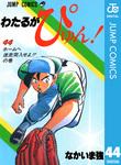 わたるがぴゅん! 44-電子書籍