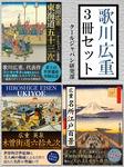 歌川広重 3冊セット-電子書籍