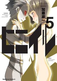 ヒニイル(5)
