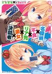 名探偵×不良×リア充×痴女×決闘者 ~犯人は誰だ!?~-電子書籍