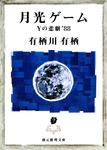月光ゲーム-電子書籍